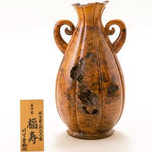 刳貫師 川下幸徳作 耳付壺 福寿 yakusugi-art-craft