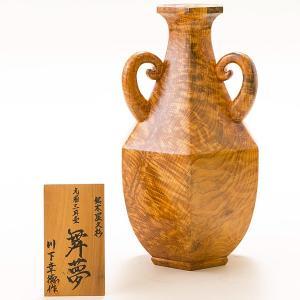 刳貫師 川下幸徳作 虎瘤三耳壷 舞夢 yakusugi-art-craft