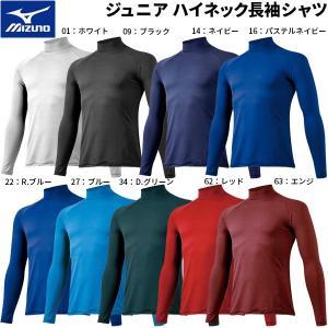 ジュニア アンダーシャツ ハイネック長袖シャツ...の関連商品2