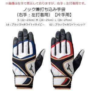 野球 ノック兼打ち込み手袋 片手用 (右手/左打者用)  ミズノ 1EJEA109|yakyu-hitosuji
