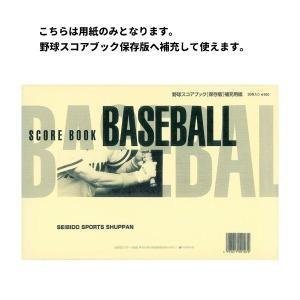 ミズノ 野球 スコアブック 成美堂スポーツ出版/保存版補充用紙のみ 2ZA647 yakyu-hitosuji