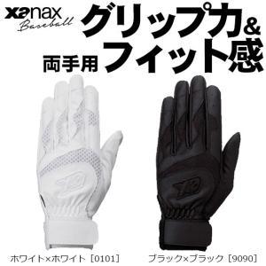2017年展示会限定 野球 バッティング手袋 両手用 高校野球対応 ザナックス BBG−66|yakyu-hitosuji