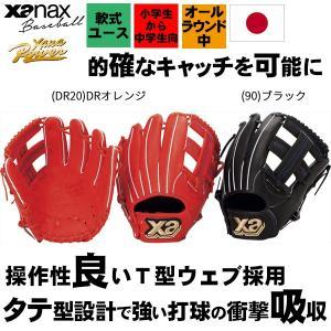 野球 グローブ 軟式ユース オールラウンド中 ザナックス ザナパワー BYG−6918 左/右投げ ...