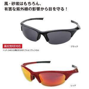 ハイゴールド 高校野球対応(ブラックのみ) サングラス ブラック/レッド LF3460 yakyu-hitosuji