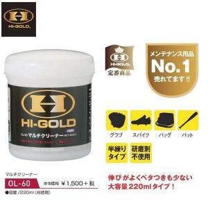 ハイゴールド 野球 グラブ 皮革製品の汚れ落とし マルチクリーナー OL60 yakyu-hitosuji