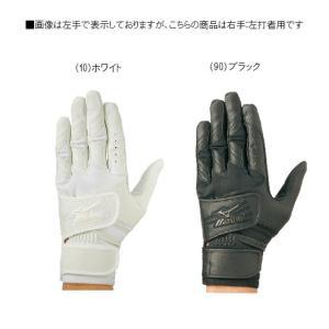 在庫一掃価格 ミズノ 野球 バッティング手袋 高校野球対応 グローバルエリート ライペック 【片手用】 (右手:左打者用) 2EG071|yakyu-hitosuji