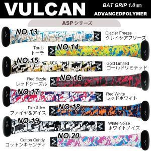 VULCAN バルカン グリップテープ 野球 バット用 ASPシリーズ