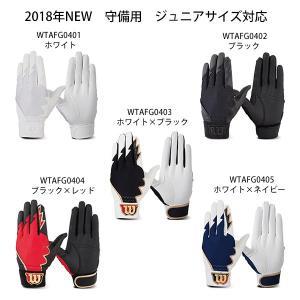 2018年NEW 野球 守備用手袋 片手(左/右用) ジュニアサイズ対応 ウィルソン WTAFG0401/0402/0403/0404/0405|yakyu-hitosuji