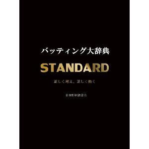 バッティング大辞典 【 若月大 】|yakyu-store