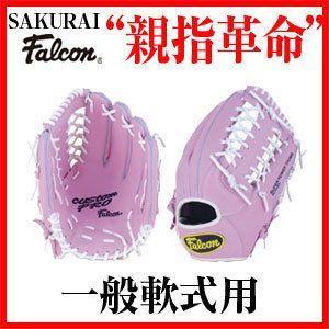 大人気!!【falcon ピンク/ブルー/グレー】成人軟式用 グラブ オールラウンド用 野球用品 yakyuhonpo