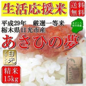 お米 15kg 栃木県日光市産 白米 一等米 あさひの夢 平...