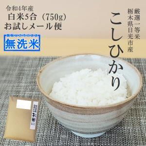 お米 750g(5合) お試し 栃木県 日光産 白米 一等米...