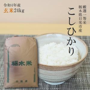お米 25kg 栃木県 日光産 玄米 一等米 コシヒカリ 平...