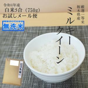 お米 750g(5合) お試し 栃木県日光市 白米 一等米 ミルキークイーン 平成29年産 ワンコイン 送料無料|yama-kome