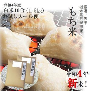 もち米 1升(1.5kg) 栃木県日光市 一等米 平成29年...