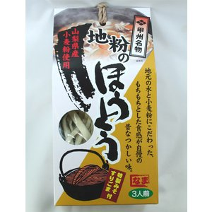 山梨産小麦粉使用(地粉のほうとう)(3人前・特製みそ/すりごま/レシピ付)|yama