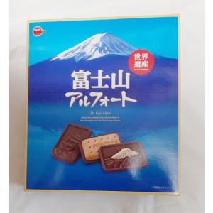 人気のアルフォートに世界遺産富士山柄! 名称:ビスケット ■原材料:[富士山チョコレート]砂糖、小麦...