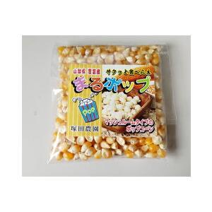 山梨産ポップコーン豆「まるポップ」100g|yama