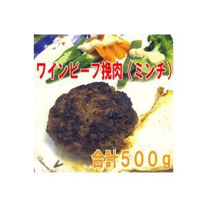 甲州ワインビーフ「挽肉」500g【直送品M】 yama