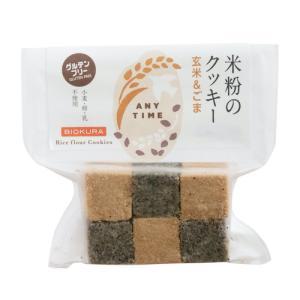米粉のクッキー 玄米&ごま【卵乳製品不使用】【直送品B】 yama