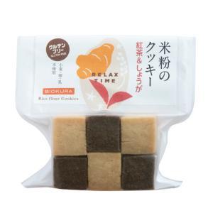 米粉のクッキー 紅茶&しょうが【卵乳製品不使用】【直送品B】 yama