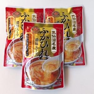 送料無料、宮城県観光土産品公正取引協議会認証 気仙沼名産ふかひれ濃縮スープ3個セット