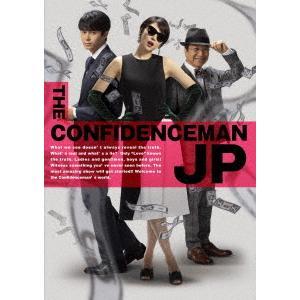 【DVD】コンフィデンスマンJP ロマンス編 豪華版