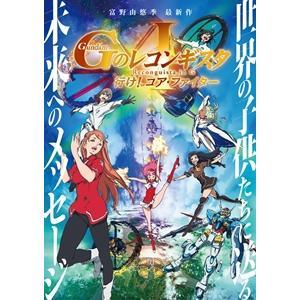 【DVD】劇場版『ガンダム Gのレコンギスタ I』「行け!コア・ファイター」