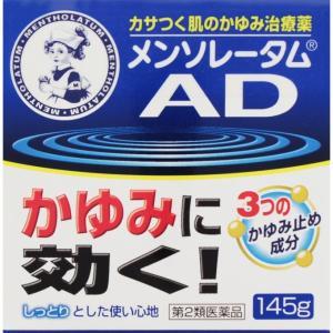 ロート製薬 メンソレータム ADクリームm (145g) 【第2類医薬品】