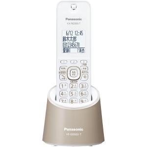 パナソニック VE-GDS02DL-T デジタルコードレス留守番電話機 「RU・RU・RU」 モカ