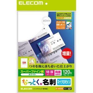 エレコム MT-HMN3WN なっとく名刺 両...の関連商品9