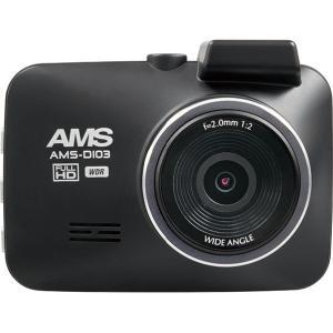 AMS(アムス) AMS-D103 ドライブレコーダー 2.7インチ 200万画素|yamada-denki