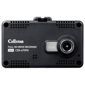 セルスター CSD-670FH ドライブレコーダー|yamada-denki