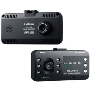 セルスター CSD-690FHR ツインカメラ搭載 ドライブレコーダー|yamada-denki