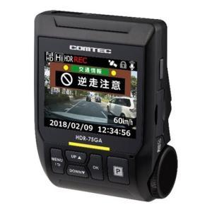 コムテック HDR-75GA 逆走監視機能搭載 ドライブレコーダー|yamada-denki