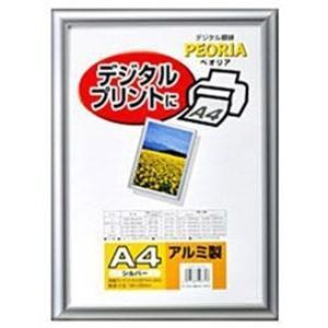 ハクバ FAPE-SVA4 アルミ額縁 「ペオリア」(A4/シルバー)|yamada-denki
