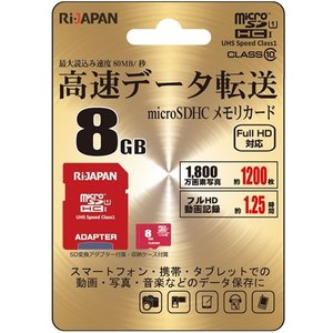 RIJAPAN RIJ-MSH008G10U1 microSDカード 8GB レッド|yamada-denki