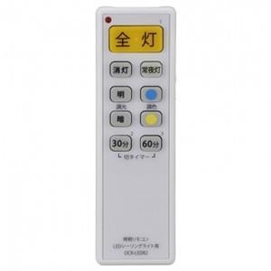 オーム電機 OCR-LEDR2 LEDシーリングライト用 汎用照明リモコン<br>049