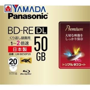 パナソニック LM-BE50P20 録画用2倍速ブルーレイディスク片面2層50GB(書換型)20枚パック yamada-denki