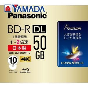 パナソニック LM-BR50P10 録画用2...の関連商品10
