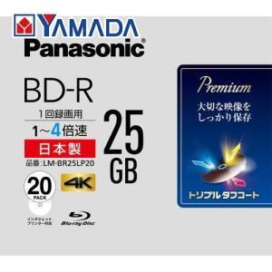 パナソニック LM-BR25LP20 録画用 ...の関連商品8
