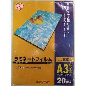 アイリスオーヤマ LZ-A320 ラミネートフィルム 100μ A3サイズ 20枚入り<br&...