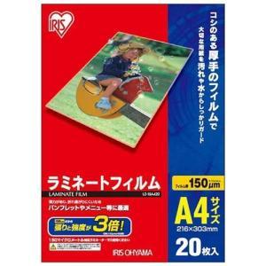 アイリスオーヤマ LZ-15A420 ラミネートフィルム 150ミクロン A4 20枚<br&...