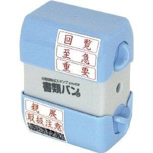 ナカバヤシ STN-602 印面回転式スタンプ 書類バン yamada-denki