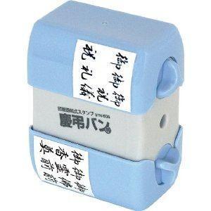 ナカバヤシ STN-606 印面回転式スタンプ 慶弔バン yamada-denki