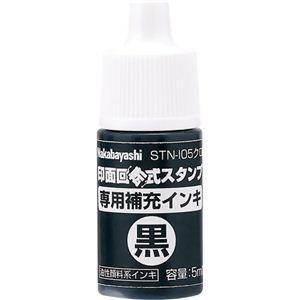 ナカバヤシ STN-105-D 印面回転式スタンプ専用 補充インキ 黒 yamada-denki