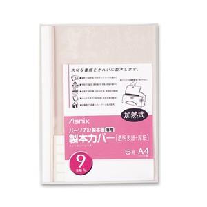 アスカ BH-313 パーソナル製本機専用 製本カバー 5冊 9mm幅 ホワイト|yamada-denki