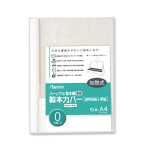 アスカ BH-365 パーソナル製本機専用 製本カバー 5冊 0mm幅 ホワイト|yamada-denki