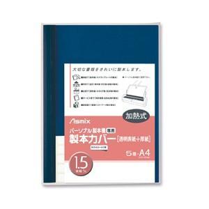 アスカ BH-366 パーソナル製本機専用 製本カバー 5冊 1.5mm幅 紺|yamada-denki