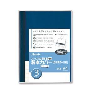 アスカ BH-367 パーソナル製本機専用 製本カバー 5冊 3mm幅 紺|yamada-denki